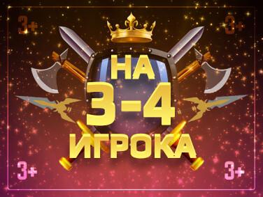 На 3-4
