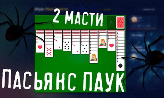 Играть в карты для двух компьютерах покер world poker club онлайн